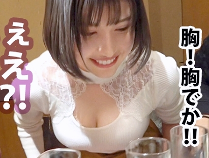 〖素人ナンパ〗『あぁッ、おっきぃ♥』神乳ラウンジガールを飲み屋でナンパ!極上パイズリ&生ハメで乱れまくりの絶叫ww